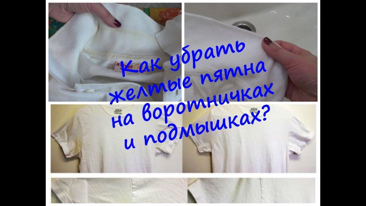 Чем можно отмыть желтые пятна на белой футболке купить иглы для швейной машинки подольск